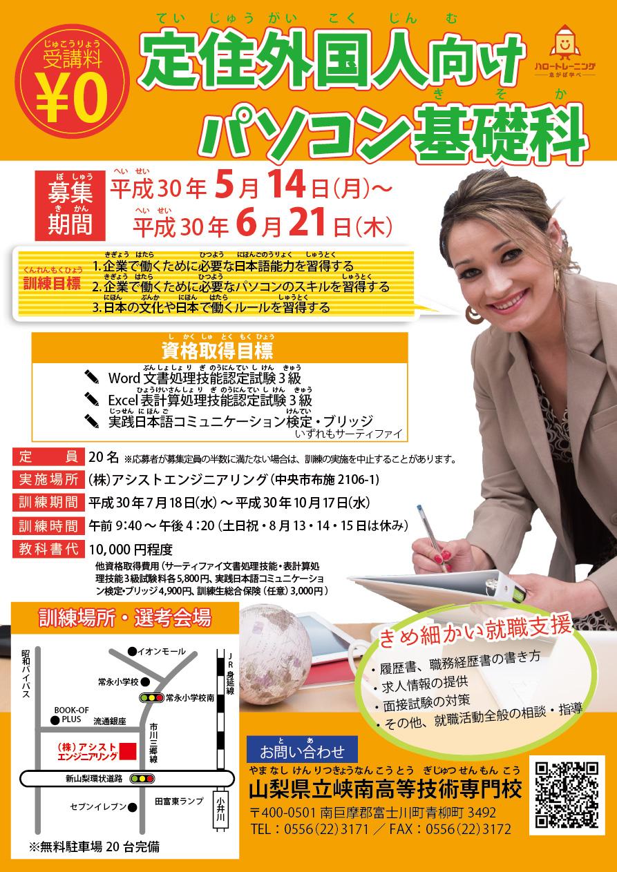 定住外国人向けパソコン基礎科1