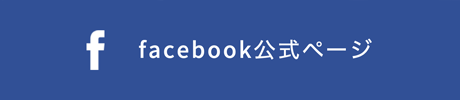 facebook公式ページ