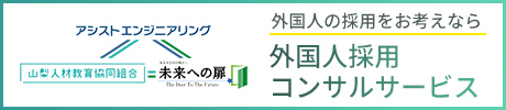 外国人採用コンサルサイト