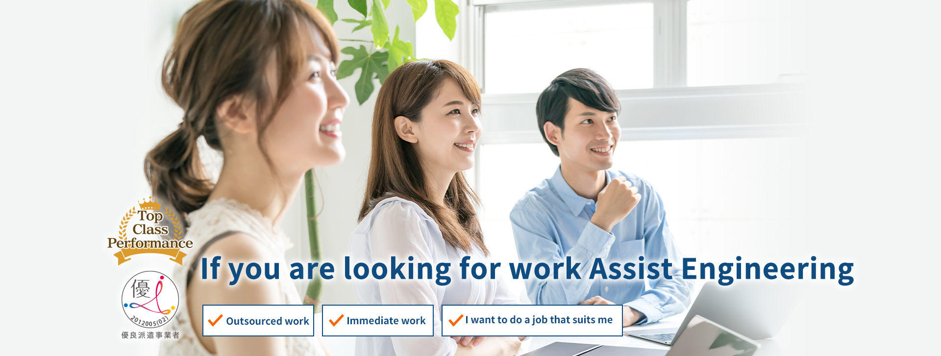 If you are looking for work Assit Engineering