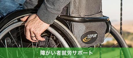 障がい者就労支援