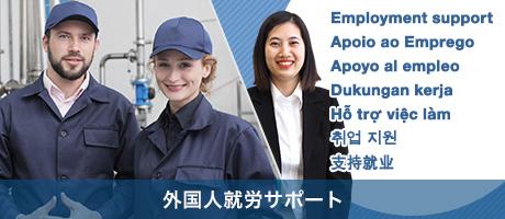 外国人就労サポート