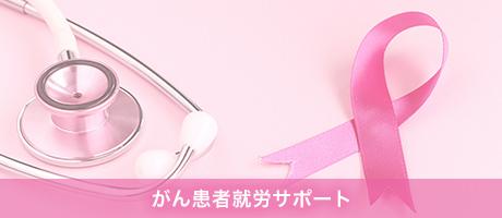 がん患者就労支援