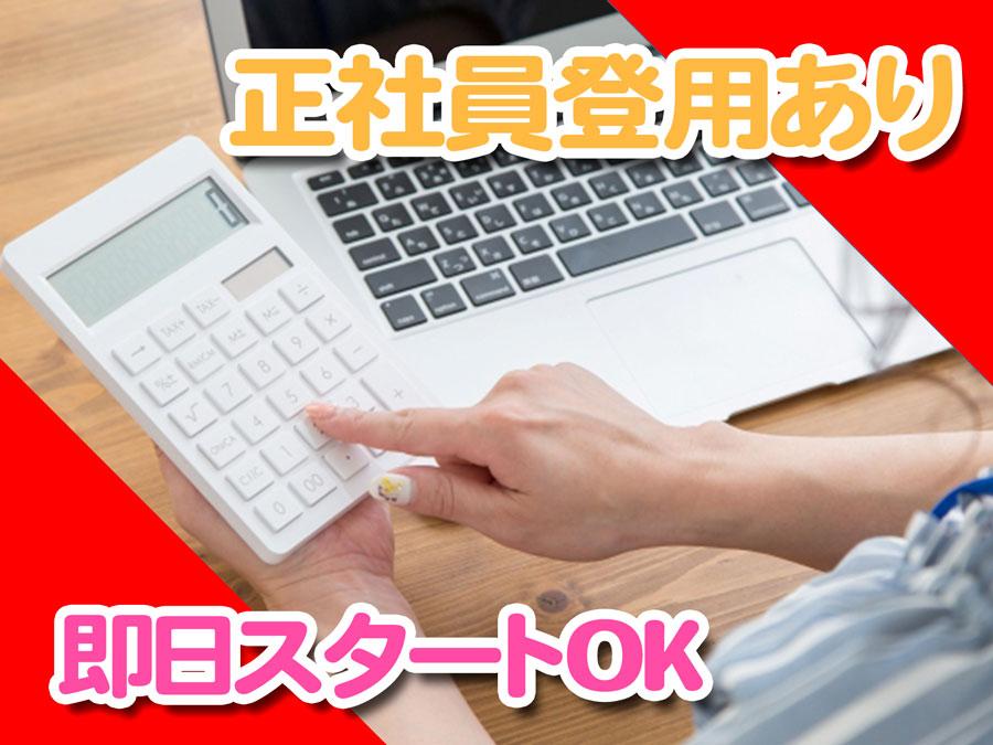 求人ボックス|倉庫 正社員の転職・求人情報 - 東京都