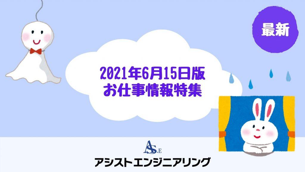 最新お仕事情報特集♪(2021年6月15日版)